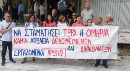 Διαμαρτυρία από τους εργαζόμενους της «Αρωγής» έξω από τα δικαστήρια της Λάρισας