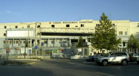 Νέος εξοπλισμός στο Γενικό Νοσοκομείο Καρδίτσας με χρηματοδότηση από το ΕΣΠΑ Θεσσαλίας