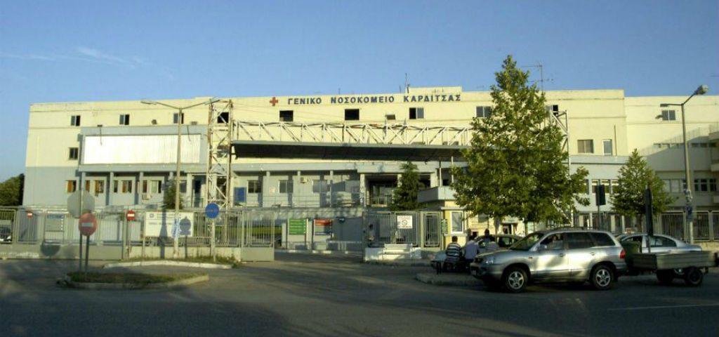 νοσοκομείο 1024x480 1