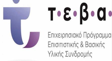 Διανομή προϊόντων ΤΕΒΑ στον Δήμο Βόλου
