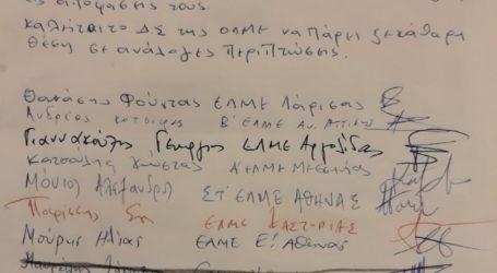 Η ΕΛΜΕ Λάρισας για την συνέλευση προέδρων στην Αθήνα