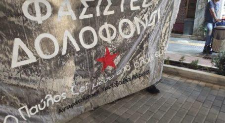Πορεία για τον Παύλο Φύσσα και τον Ζακ Κωστόπουλου στη Λάρισα (φωτο)