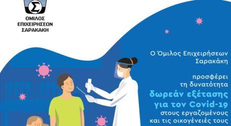 Δωρεάν μοριακό τέστ για κορωνοϊό χορηγεί στους εργαζόμενους του ο Όμιλος Σαρακάκη
