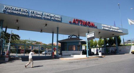 Σε κατάσταση σοκ παραμένει η νοσηλεύτρια που δέχθηκε επίθεση στο «Αττικόν»