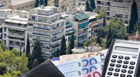 Πότε θα αναρτηθούν τα ποσά για τους ιδιοκτήτες ακινήτων