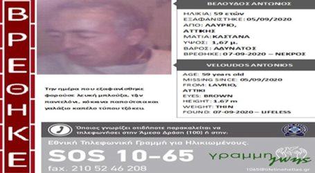 Νεκρός μέσα σε χαντάκι εντοπίστηκε 59χρονος αγνοούμενος από το Λαύριο