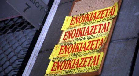Μείωση μισθώματος για επιχειρήσεις που πλήττονται από την πανδημία