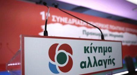 «Ο Κυρ. Μητσοτάκης προωθεί συντηρητικές πολιτικές με πρώτο θύμα τους εργαζομένους»