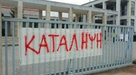 Κατάληψη σε σχολείο της Πάτρας για τις μάσκες