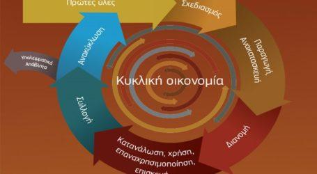 Η κυκλική οικονομία μπορεί να έχει ρόλο κλειδί για την επανεκκίνηση και τον μετασχηματισμό της χώρας
