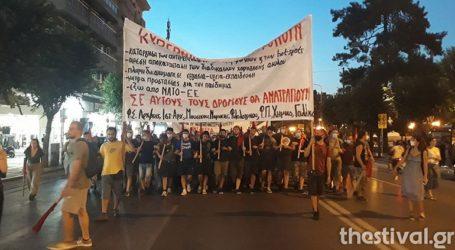Πορεία αλληλεγγύης στους πρόσφυγες και μετανάστες της Μόριας