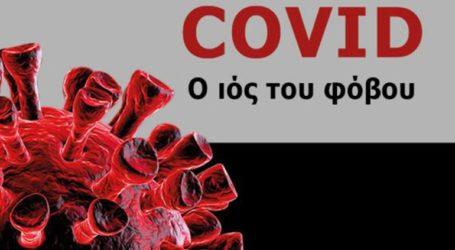 COVID – O ιός του φόβου