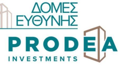 Κέρδη 16,5 εκατ. ευρώ το πρώτο εξάμηνο 2020 παρουσίασε η PRODEA Investments