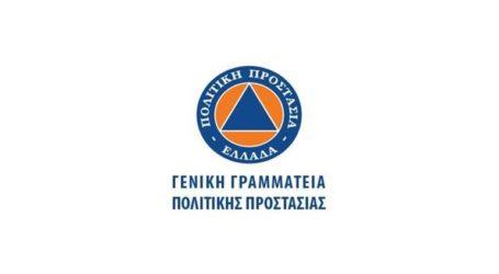 Οδηγίες της Γενικής Γραμματείας Πολιτικής Προστασίας για την επιδείνωση του καιρού