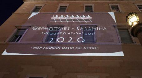 Φωταγωγήθηκε η Βουλή για την επέτειο της Ναυμαχίας της Σαλαμίνας
