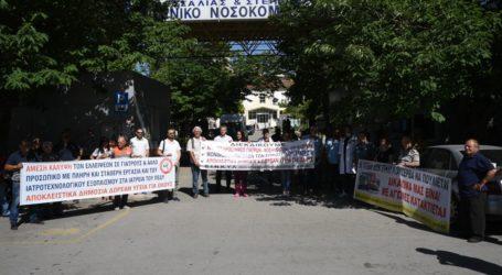 Συγκέντρωση διαμαρτυρίας της Ένωσης Ιατρών Νοσηλευτηρίων Κέντρων Υγείας Λάρισας στο ΓΝΛ