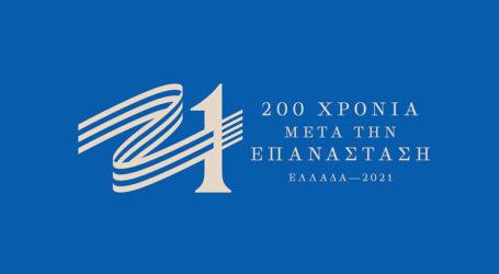 Ελλάδα 2021: Οι προτάσεις που κατέθεσαν οι Δήμοι της Μαγνησίας
