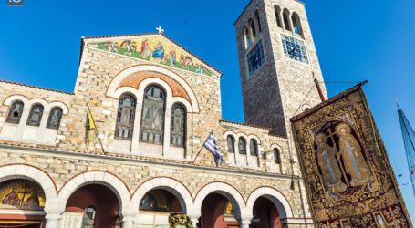 Η Ύψωση του Τιμίου Σταυρού γιορτάζεται σε Βόλο και Πήλιο