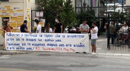 Βόλος: Παράσταση διαμαρτυρίας φοιτητών στην Πρυτανεία για ομαλή λειτουργία του Πανεπιστημίου