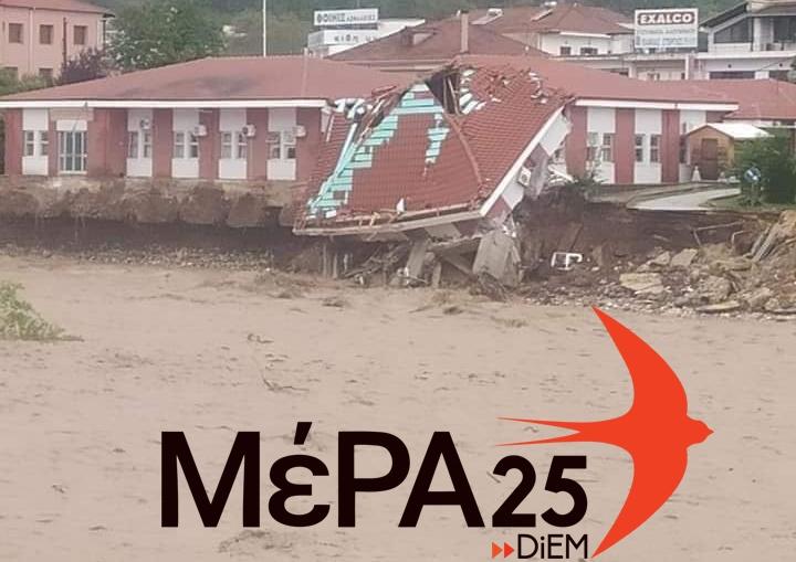 Mouzaki Mera25 1