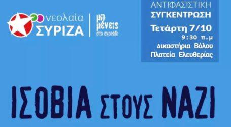 Αντιφασιστική συγκέντρωση της Νεολαίας του ΣΥΡΙΖΑ Μαγνησίας: Οι Ναζί στη φυλακή! Η ώρα της απόφασης έφτασε