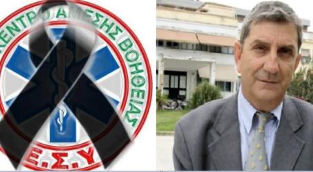 Λάρισα: «Έφυγε» από τη ζωή ο πρώην διευθυντής του ΕΚΑΒ Θεσσαλίας Δημήτρης Παπαγγελής