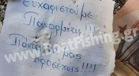 """""""Ψάρεψαν"""" μπουκάλι με 100 ευρώ – τάμα προς τον Πανορμίτη"""
