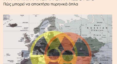 Δύσκολη, αλλά ρεαλιστική η πιθανότητα να αποκτήσει η Τουρκία πυρηνικά όπλα!