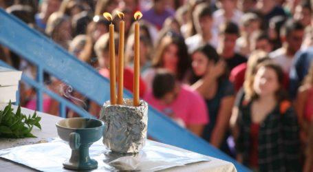 Δείτε τις ώρες αγιασμού στα σχολεία της Λάρισας για αύριο Δευτέρα