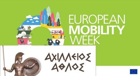 Στο πλαίσιο της Ευρωπαϊκής Eβδομάδας Κινητικότητας ο φετινός 8ος Αχίλλειος Άθλος