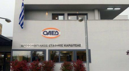 ΚΚΕ: Να λειτουργήσει με πλήρη κάλυψη ο βρεφονηπιακός σταθμός του ΟΑΕΔ Καρδίτσας