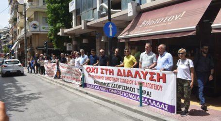 Παράσταση διαμαρτυρίας των δασκάλων αύριο Πέμπτη στην Περιφερειακή Δ/νση Εκπαίδευσης Θεσσαλίας