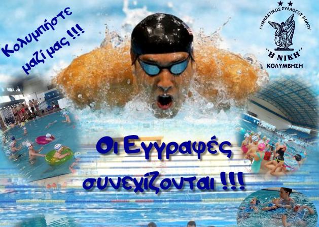 eggrafes synexizontai