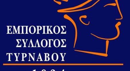 Είδη πρώτης ανάγκης για τους πληγέντες της Θεσσαλίας συγκεντρώνει ο Εμπορικός Σύλλογος Τυρνάβου