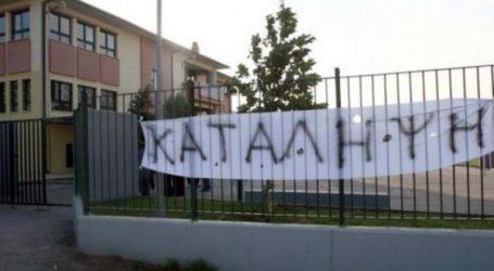 Συνεχίζονται οι καταλήψεις σχολείων στο νομό Λάρισας – 22 στο ξεκίνημα της εβδομάδας
