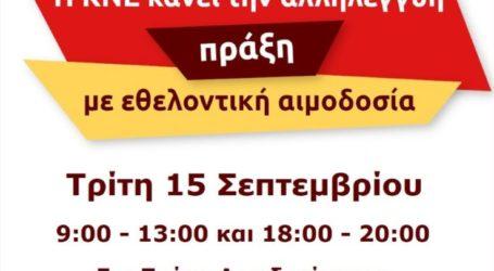 Αιμοδοσία από τις Τομεακές Οργανώσεις Λάρισας της ΚΝΕ στο πλαίσιο του 46ου Φεστιβάλ ΚΝΕ – «Οδηγητή»