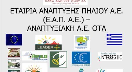 2,87 εκατ. ευρώ για 24 νέα έργα στη Μαγνησία από το Leader της Περιφέρειας