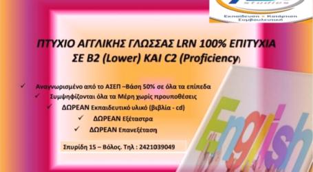KS Studies:Αποκτήστε πτυχίο αγγλικής γλώσσας σίγουρα και αναγνωρισμένα