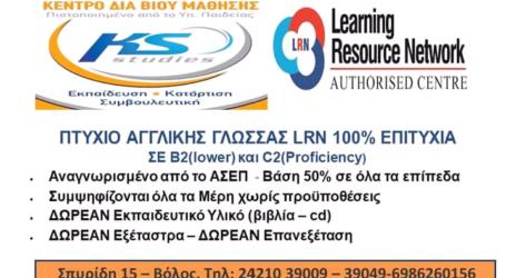KS Studies: Αποκτήστε πτυχίο αγγλικής γλώσσας σίγουρα και αναγνωρισμένα
