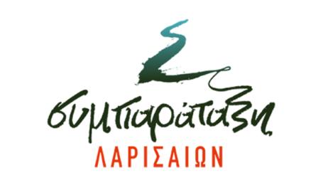 Την αγανάκτησή τους εκφράζουν 19 σύμβουλοι της «Συμπαράταξης» για δηλώσεις που παρομοίαζαν τον Απ. Καλογιάννη με τον Ερντογάν