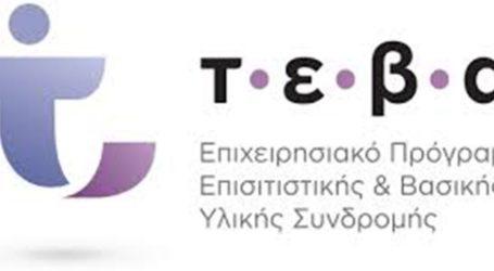 Την Πέμπτη 17 Σεπτεμβρίου η διανομή προϊόντων από το πρόγραμμα ΤΕΒΑ στα Φάρσαλα