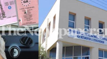 Δύο στελέχη της Διεύθυνσης Μεταφορών Θεσσαλίας στο κύκλωμα με τα διπλώματα – Ποιες ήταν οι …ταρίφες