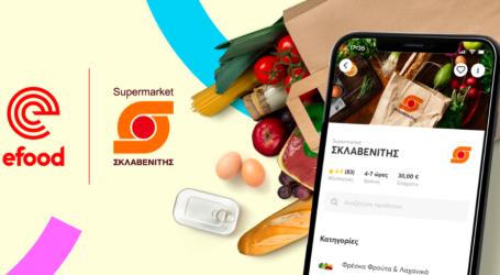 Βόλος: Επεκτείνεται η συνεργασία efood και supermarket ΣΚΛΑΒΕΝΙΤΗΣ