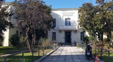 Κλειστά για απολύμανση τα δικαστήρια Βόλου λόγω κορωνοϊού