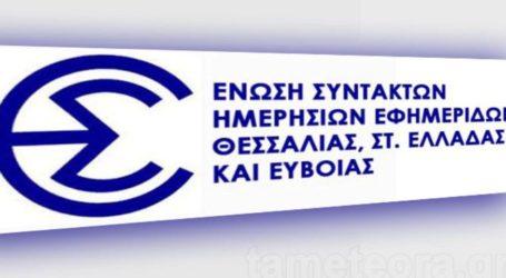 Βοήθεια στους δημοσιογράφους της Καρδίτσας από την Ε.Σ.Θ.Σ.Ε.Ε.