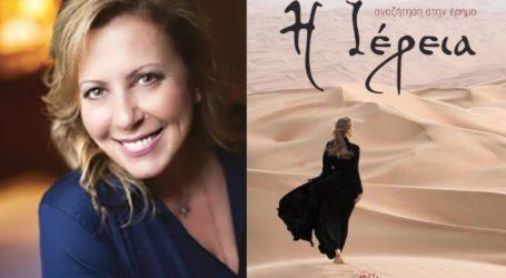 H «Ιέρεια» της Έλενας Δεκάζου – Ένα κοινωνικό μυθιστόρημα