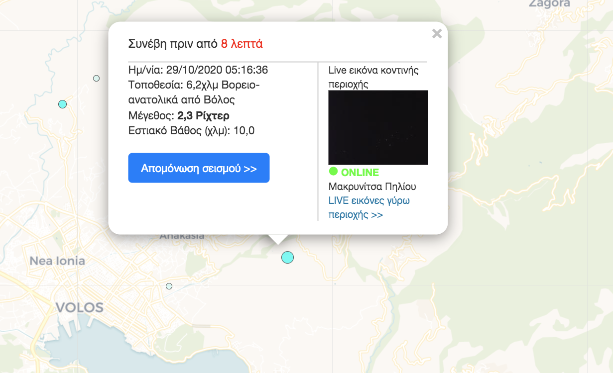 Στιγμιότυπο 2020 10 29 5.25.07 πμ 1
