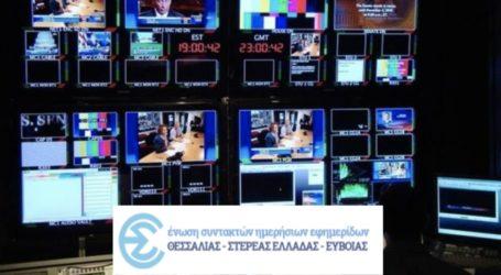 Κοινή ανακοίνωση Ενώσεων Συντακτών για την ενίσχυση τηλεοπτικών καναλιών
