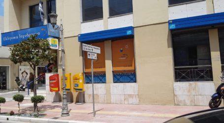 Βόλος: Έκλεισε τμήμα των ΕΛΤΑ λόγω κρούσματος κορωνοϊού