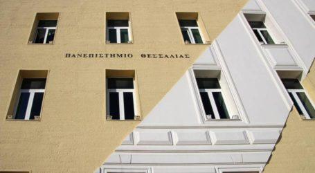 Προγράμματα εκπαίδευσης από το Κέντρο Επιμόρφωσης του Πανεπιστημίου Θεσσαλίας